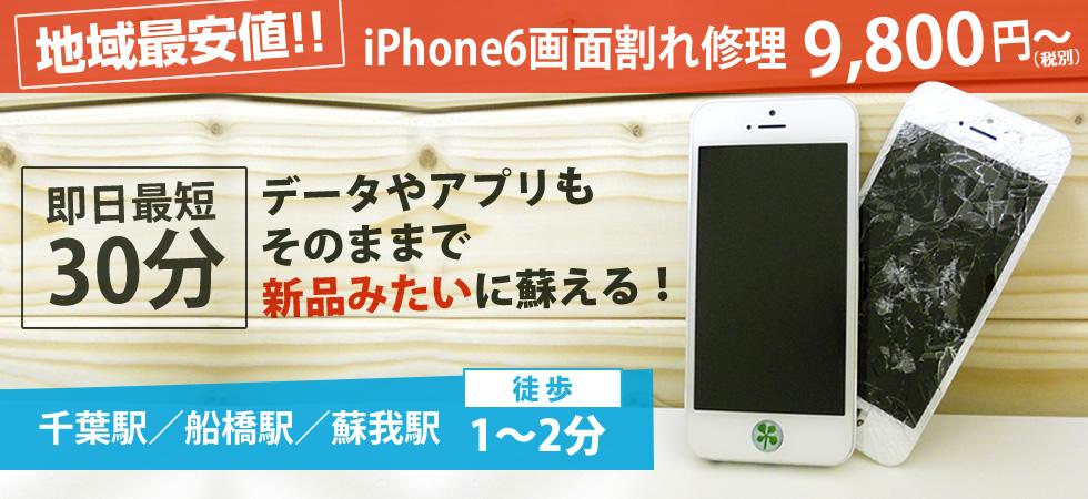 【地域最安値!!】iPhone6画面割れ修理 即日最短30分 データやアプリもそのままで新品みたいに蘇える!千葉駅/船橋駅/蘇我駅 徒歩1〜2分