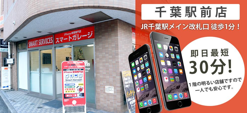 【千葉駅前店】JR千葉駅メイン改札口 徒歩1分!即日最短30分!1階の明るい店舗ですので一人でも安心です。