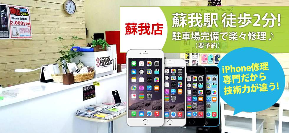 【蘇我店】蘇我駅徒歩2分!駐車場完備で楽々修理♪(要予約)iPhone修理専門だから技術力が違う!