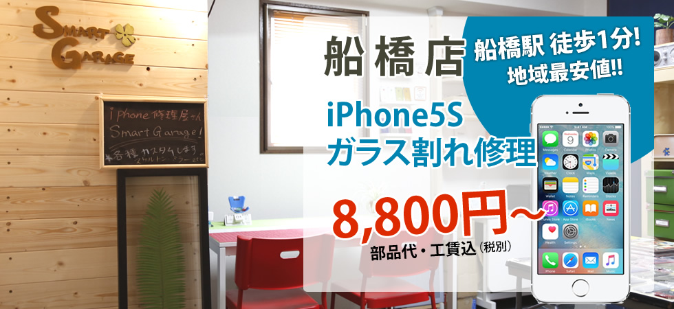 【船橋店】船橋駅 徒歩1分!地域最安値!!iPhone5S液晶ガラス修理 8,800円〜 部品代・工賃込(税別)