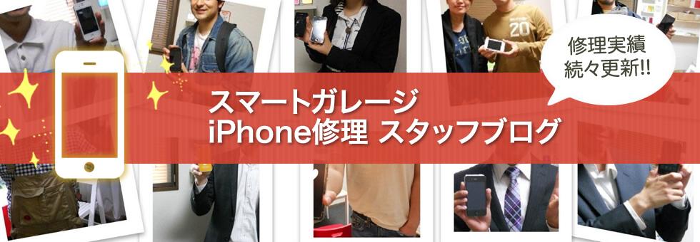 スマートガレージ iPhone修理 スタッフブログ