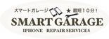 スマートガレージ iPhone REPAIR SERVICES