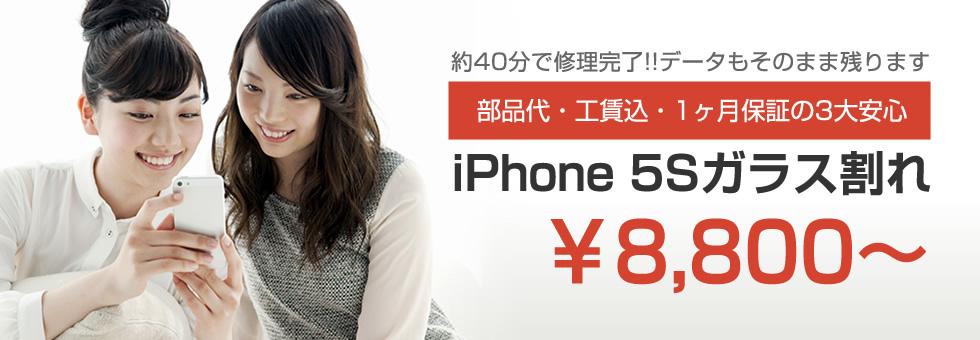 約40分で修理完了!!データもそのまま残ります。iPhone 5Sガラス割れ 9,800円