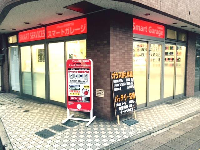 千葉駅でアイフォン修理即日!